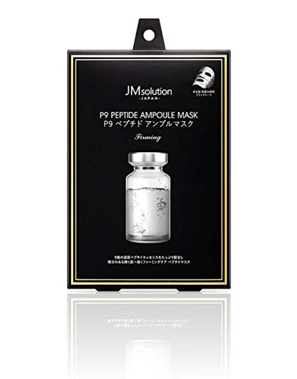 帽子成功する居住者JMsolution P9 ペプチド アンプルマスク ファーミング 30g×5枚(箱入り)