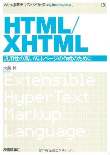 Web標準テキスト(3) HTML/XHTML (Web標準テキストシリーズ)の詳細を見る