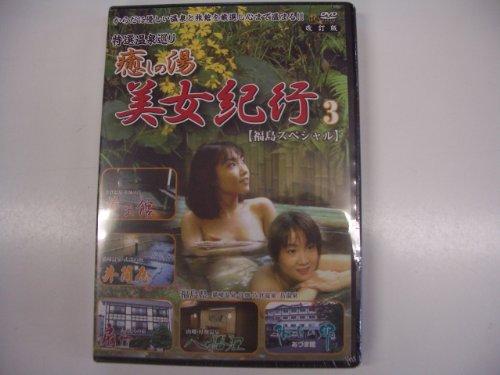 特選温泉巡り 癒しの湯 美女紀行3 福島スペシャル 改訂版 [DVD]