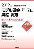 2019年版 モデル賃金・年収と昇給・賞与 (賃金資料シリーズ1)