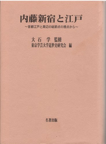 内藤新宿と江戸―首都江戸と周辺の結節点の視点から (東京学芸大学近世史研究会調査報告)