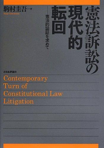 憲法訴訟の現代的転回: 憲法的論証を求めて (法セミLAW CLASS シリーズ)
