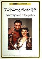 アントニーとクレオパトラ (NHKシェークスピア劇場)