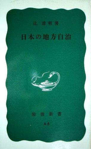 日本の地方自治 (岩波新書 青版 957)の詳細を見る