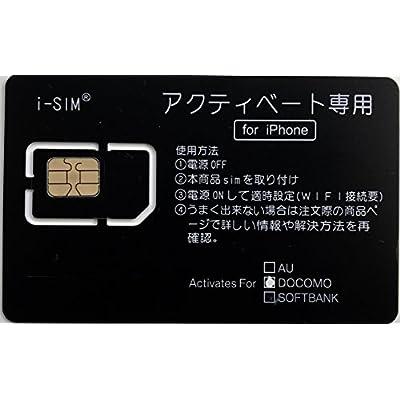 DOCOMO【全iOS対応】iPhone 5S/5C/iPhone 6/6Plus/iPhone 6S/6S plus/iPhone 7/7Plus/iPhone 8/8plus /iPhone X 専用 NanoSIM アクティベーション アクティベートカード DOCOMO用