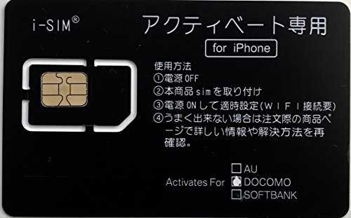 DOCOMO【全iOS対応】iPhone 5S/5C/iPhone 6/6Plus/iPhone 6S/6S plus/iPhone 7/7Plus/iPhone 8/8plus /iPhone X 専用 NanoSIM アクティベーション アクティベートカード DOCOMO用