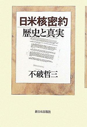 日米核密約 歴史と真実
