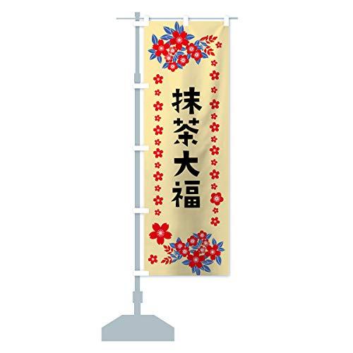 抹茶大福 のぼり旗 サイズ選べます(ハーフ30x90cm 左チチ)