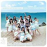 Manatsu no Sounds Good!  – Musim Panas Sounds Good! Regular Version 【真夏のSounds good !】JKT48 4th Single CD+DVD 通常版