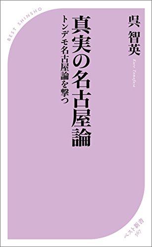 [画像:真実の名古屋論 トンデモ名古屋論を撃つ (ベスト新書)]
