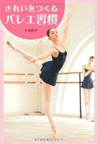 きれいをつくるバレエ習慣の詳細を見る