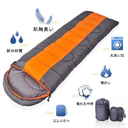 YOTECE 寝袋 シュラフ 封筒型 軽量 コンパクト収納 アウトドア 登山 車中泊 防災用 災害時 避難用 丸洗い 最低使用温度0度 3色選択可能 収納袋付き YOTEHX-ju1 オレンジ