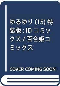 ゆるゆり (15) 特装版 (百合姫コミックス)