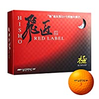 ゴルフボール ダース 飛匠 レッドラベル 極 2020年モデル 1ダース (12球) 非認定球 高反発 オレンジ