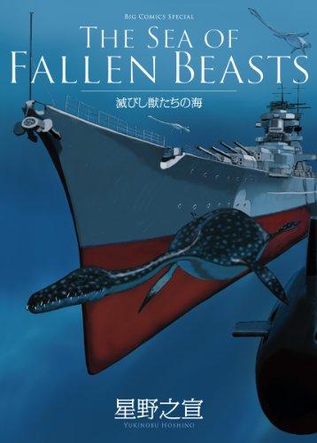 THE SEA OF FALLEN BEASTS 滅びし獣たちの海 (ビッグコミックススペシャル)の詳細を見る