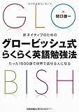 非ネイティブのための グロービッシュ式らくらく英語勉強法 たった1500語で世界で話せる人になる!