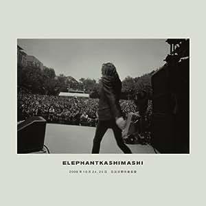 エレファントカシマシ 2009年10月24,25日 日比谷野外音楽堂(完全初回限定盤) [DVD]