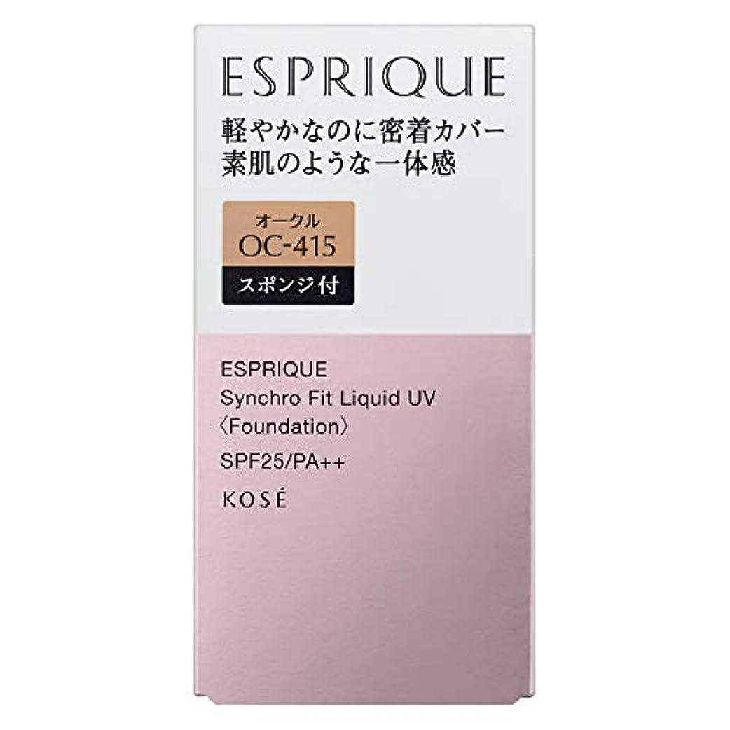 測定カップルオークションESPRIQUE(エスプリーク) エスプリーク シンクロフィット リキッド UV ファンデーション 無香料 OC-415 オークル 30g