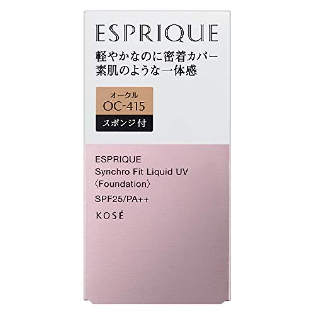 アクセシブル飛行場オーブンESPRIQUE(エスプリーク) エスプリーク シンクロフィット リキッド UV ファンデーション 無香料 OC-415 オークル 30g