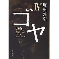 ゴヤ 4 運命・黒い絵 (集英社文庫)