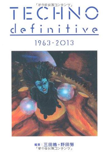 テクノ・ディフィニティヴ 1963 - 2013 (ele‐king books)の詳細を見る