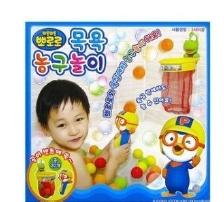 Pororo & Friend Pororo bathtub basket ball toy playset by toy2b [並行輸入品]