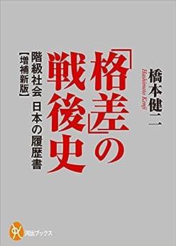 [橋本健二]の「格差」の戦後史 階級社会 日本の履歴書【増補新版】 河出ブックス