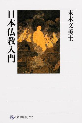 日本仏教入門 (角川選書)の詳細を見る