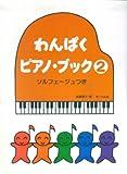わんぱくピアノブック 2 ソルフェージュつき 遠藤蓉子・著