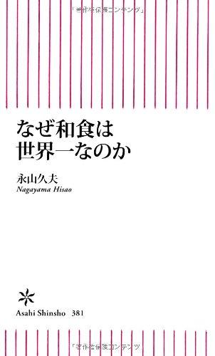 なぜ和食は世界一なのか (朝日新書)の詳細を見る