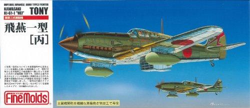 1/72 三式戦 飛燕一型 丙