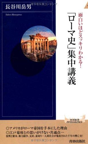 面白いほどスッキリわかる!「ローマ史」集中講義 (青春新書インテリジェンス)の詳細を見る