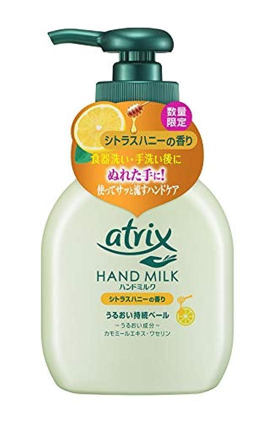 一時停止乳白色熟達した【数量限定】アトリックス ハンドミルク シトラスハニーの香り 200ml