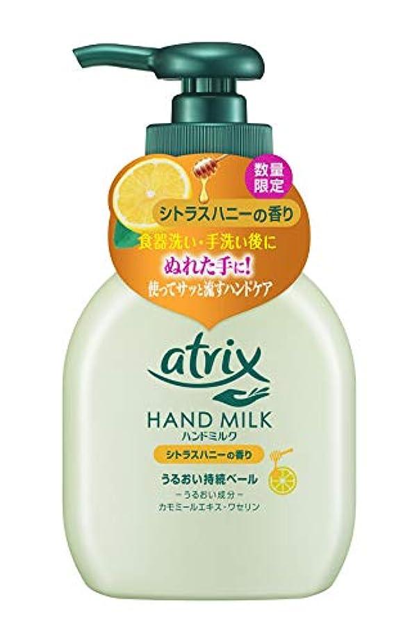 アボート繊細急いで【数量限定】アトリックス ハンドミルク シトラスハニーの香り 200ml