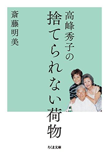 高峰秀子の捨てられない荷物 / 斎藤 明美
