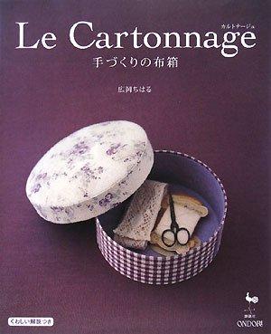 Le Cartonnage(カルトナージュ)—手づくりの布箱