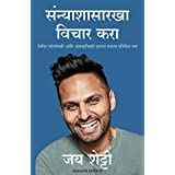 Think Like a Monk (Marathi) (Marathi Edition)