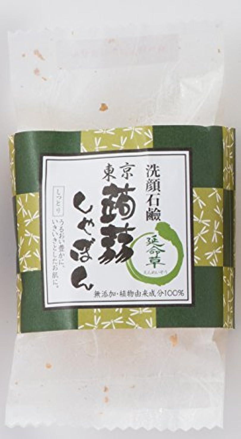 雄弁添付側面東京蒟蒻しゃぼん東京 延命草(えんめいそう)