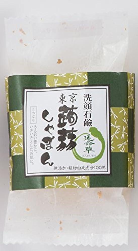 東京蒟蒻しゃぼん東京 延命草(えんめいそう)