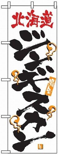 のぼり旗「激旨 北海道ジンギスカン」 5枚セット