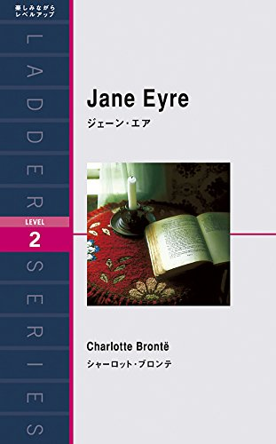 ジェーン・エア Jane Eyre (ラダーシリーズ Level 2)の詳細を見る