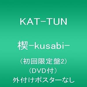 楔-kusabi-(初回限定盤2)(DVD付)