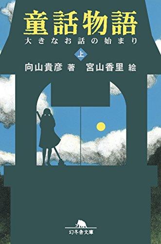 童話物語(上) 大きなお話の始まり (幻冬舎文庫)