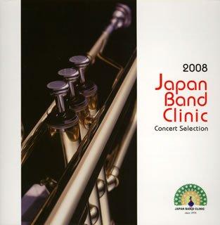 2008ジャパンバンドクリニック コンサートセレクション