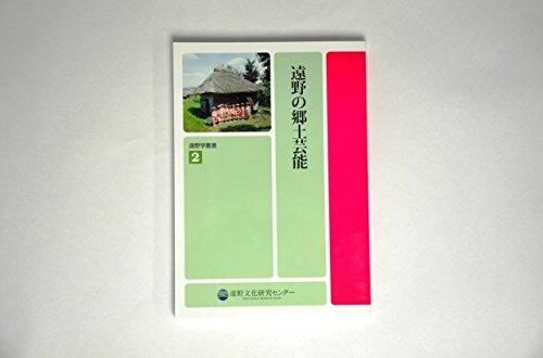 遠野文化研究センター 遠野学叢書第2巻 『遠野の郷土芸能』