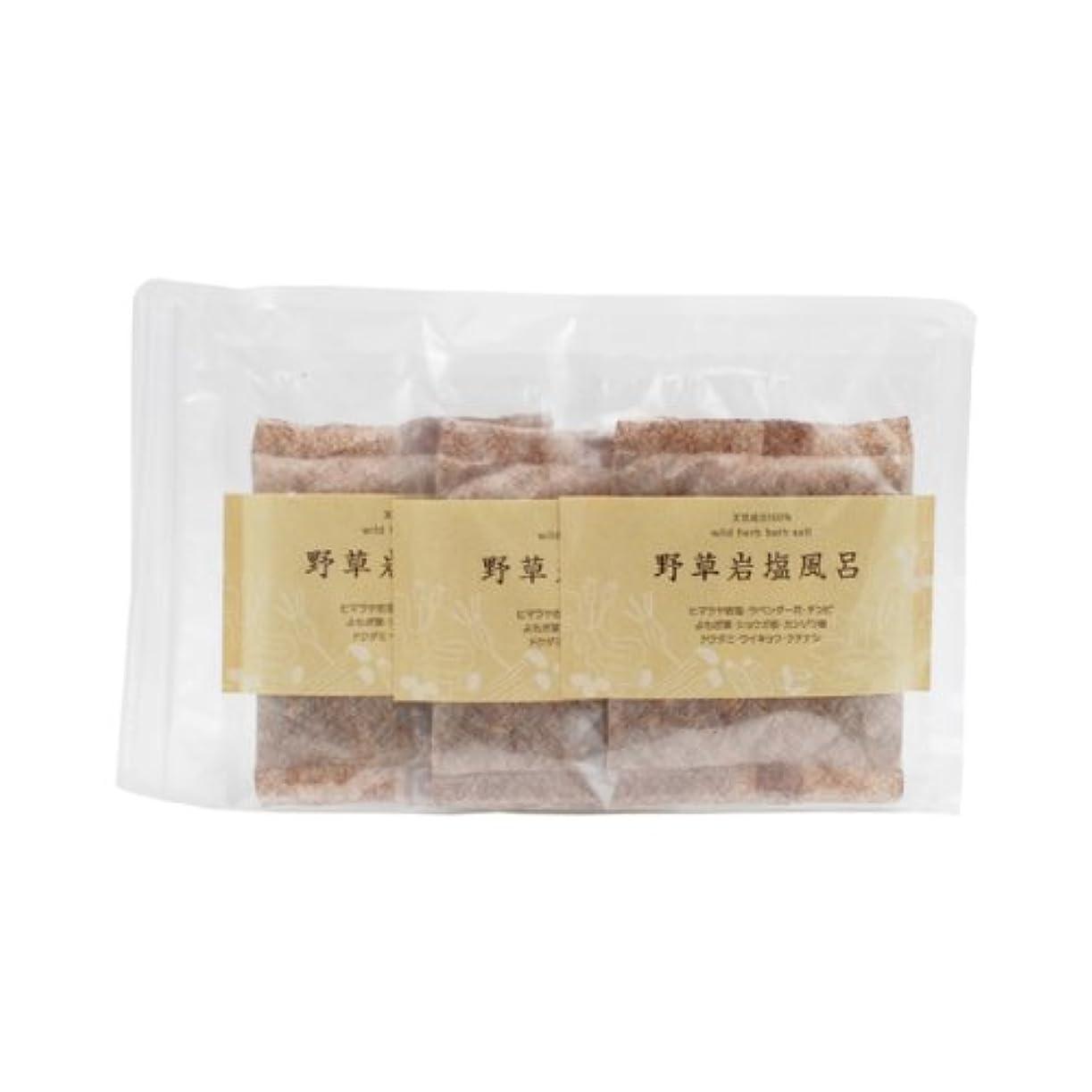 風邪をひく土地最高野草岩塩風呂 1包タイプ 3包お試しセット