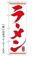【ラーメン】のぼり旗 (日本ブイシーエス)NSV-0003