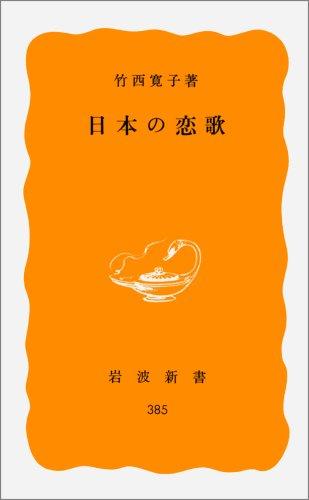 日本の恋歌 (岩波新書 黄版 (385))の詳細を見る