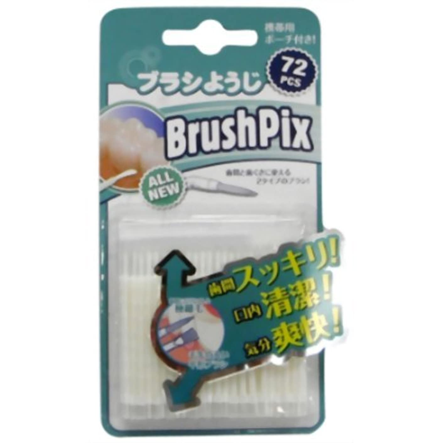 水曜日リム証明するPINO BrushPix BP-72 72本入