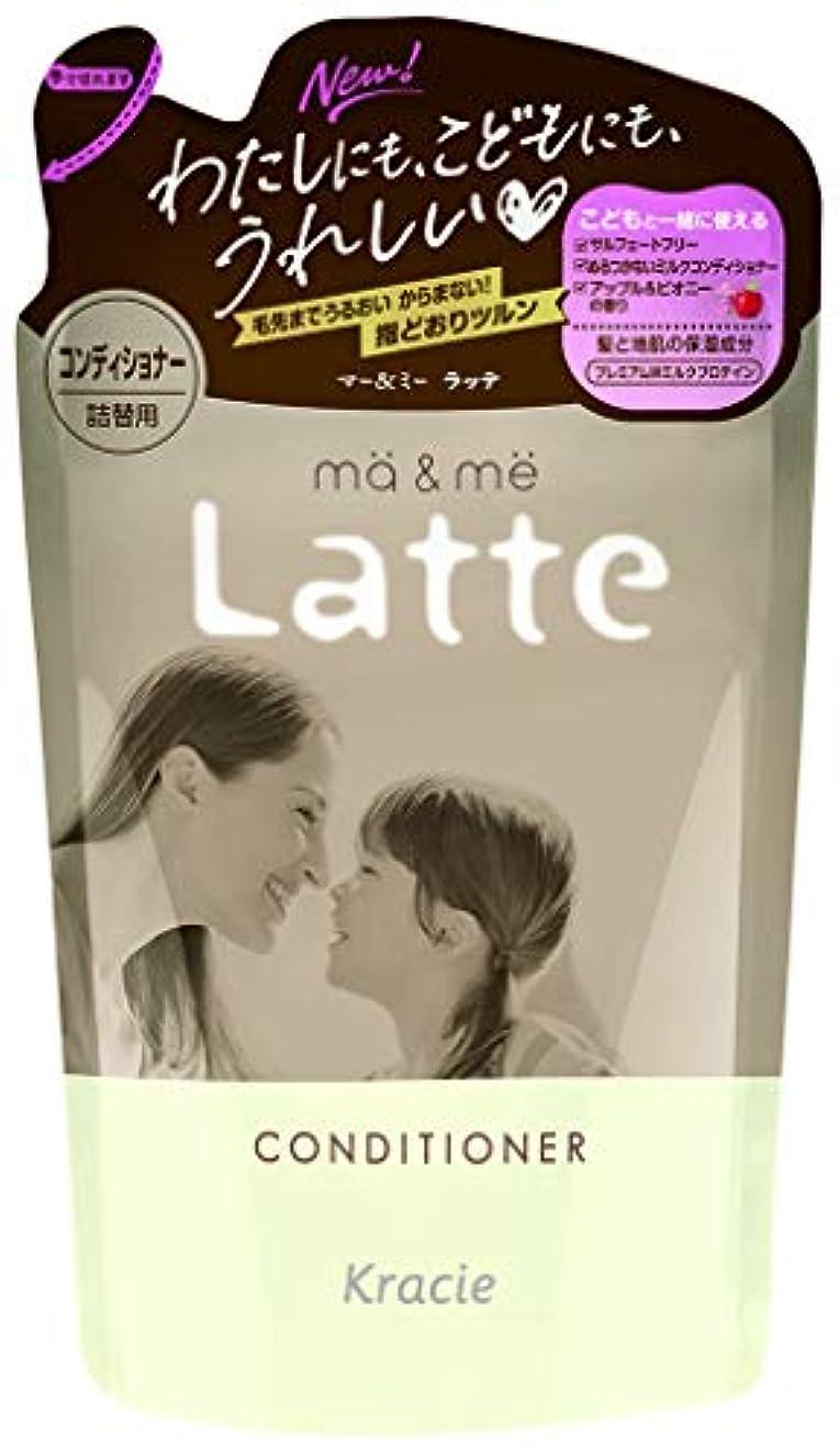 終わらせる描く田舎マー&ミーLatte コンディショナー詰替360g プレミアムWミルクプロテイン配合(アップル&ピオニーの香り)